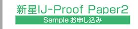 IJ-Proofサンプル申し込み