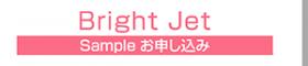 Brightサンプル申し込み