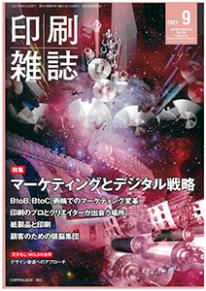 insatsuzashi_202109_cover