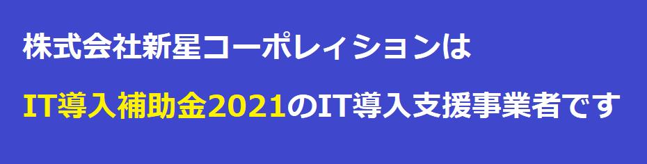 it_2021_banner