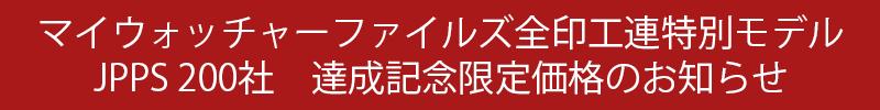 jpps200kinen_banner