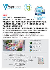 lock3_catalog_thumb1