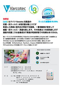 lock3_catalog_thumb_300