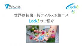 lock3_presen_thumb