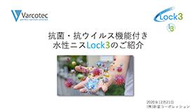 lock3_presen_thumb2