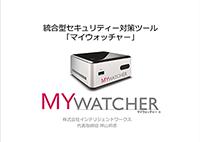mywatcher_shiryou
