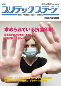 printecstage_2020-9_300