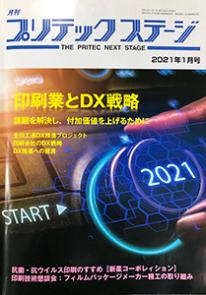 printecstage_202101_01_thumb