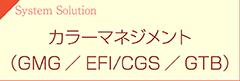 カラーマネジメント(GMG/EFI/GTB)