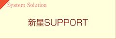 新星サポート(SUPPORT)