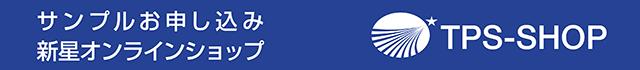 情報産業の総合商社 新星コーポレィション Smart Site